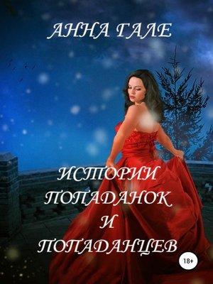 cover image of Истории попаданок и попаданцев