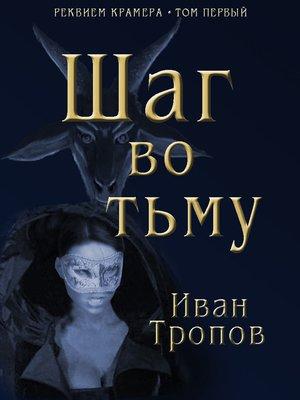 cover image of Шаг во тьму