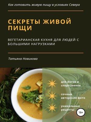 cover image of Секреты живой пищи. Вегетарианская кухня для людей с большими нагрузками
