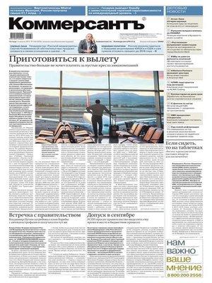 cover image of Коммерсантъ (понедельник-пятница) 140-2015