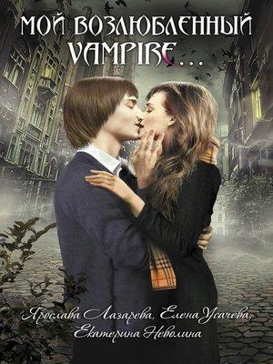 cover image of Мой возлюбленный vampire... (сборник)
