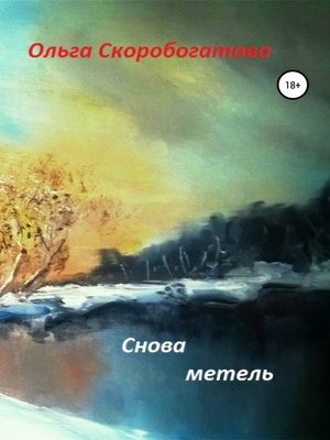cover image of Снова метель