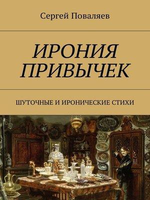 cover image of Ирония привычек. Шуточные и иронические стихи