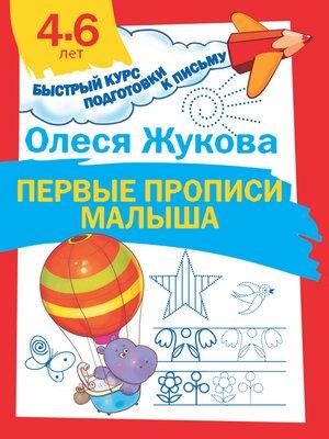 cover image of Первые прописи малыша