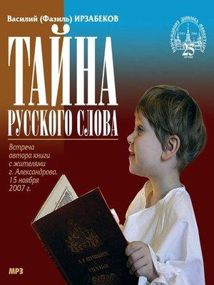 cover image of Тайна русского слова