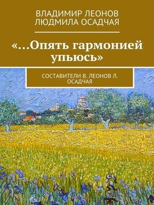 cover image of «...Опять гармонией упьюсь». Книгадля детей... ивзрослых