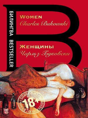 cover image of Women / Женщины