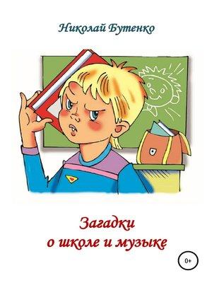 cover image of Загадки о школе и музыке