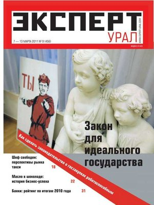 cover image of Эксперт Урал 09-2011