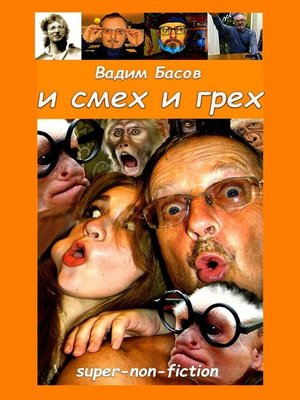cover image of Исмех игрех