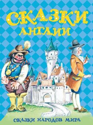 cover image of Сказки Англии