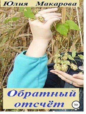 cover image of Обратный отсчет