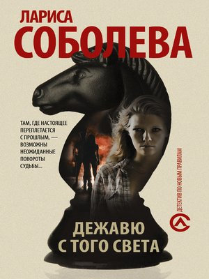 cover image of Дежавю с того света