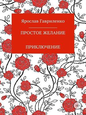 cover image of Простое желание