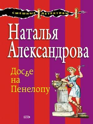 cover image of Досье на Пенелопу