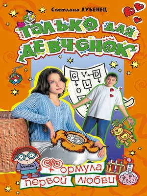 cover image of Формула первой любви