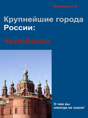 cover image of Челябинск