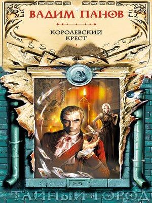 cover image of Королевский крест