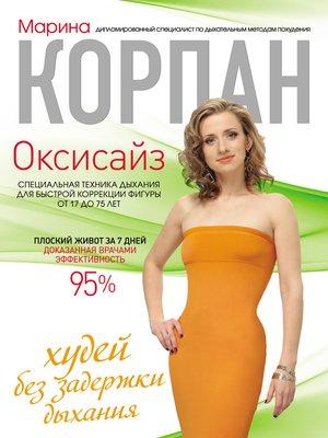 cover image of Оксисайз