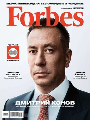 cover image of Forbes 07-2017