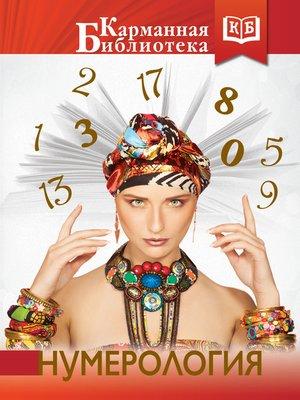 cover image of Нумерология