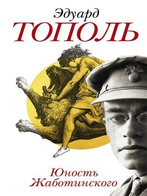 cover image of Юность Жаботинского