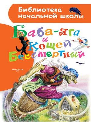 cover image of Баба-яга и Кощей Бессмертный (сборник)