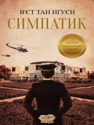 cover image of Симпатик