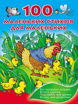 cover image of 100 маленьких стихов для маленьких
