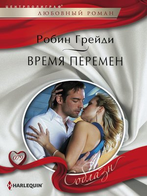 cover image of Время перемен