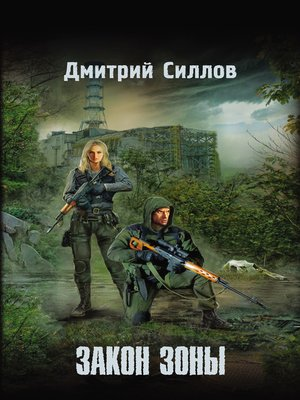 cover image of Закон Зоны
