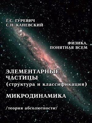 cover image of Элементарные частицы (структура и классификация). Микродинамика (теория абсолютности)