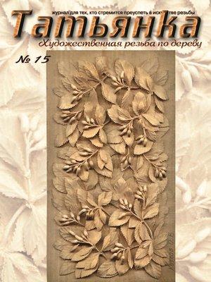 cover image of Татьянка. Художественная резьба по дереву. № 15
