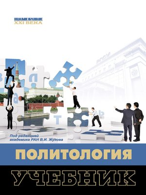 cover image of Политология