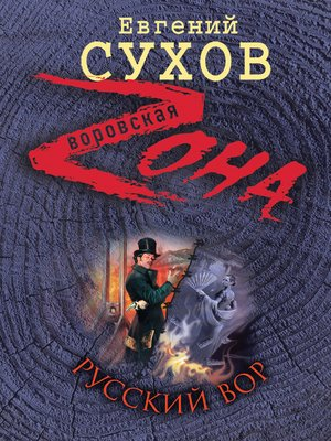 cover image of Русский вор