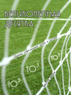 cover image of Великолепная десятка. Выпуск 2