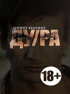 cover image of ДУ/РА