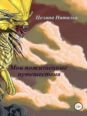 cover image of Мои пожизненные путешествия
