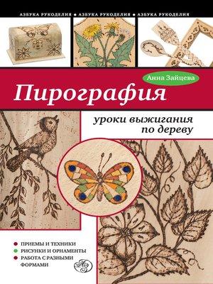 cover image of Пирография