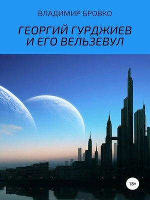cover image of Георгий Гурджиев и его Вельзевул