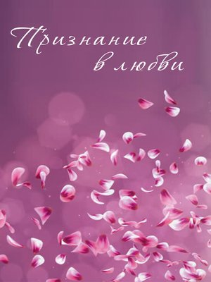 cover image of Признание в любви (сборник)