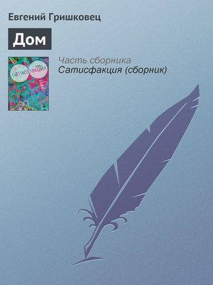 cover image of Дом