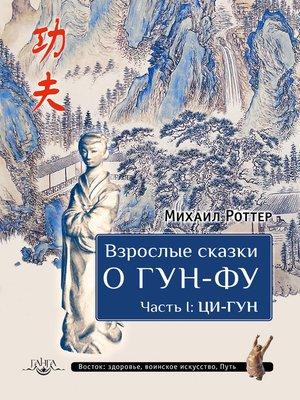 cover image of Взрослые сказки о Гун-Фу. Часть I