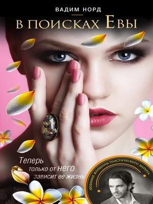 cover image of В поисках Евы