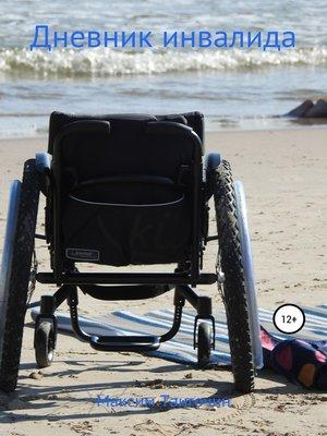 cover image of Дневник инвалида