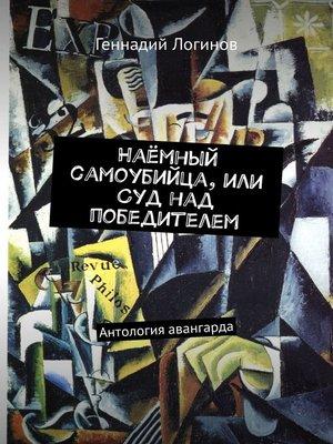 cover image of Наёмный самоубийца, или Суд над победителем. Антология авангарда
