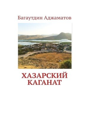 cover image of Хазарский каганат