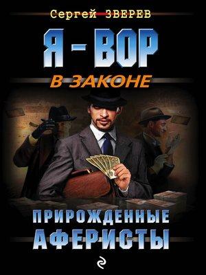 cover image of Прирожденные аферисты