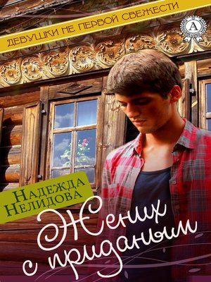 cover image of Жених с приданым
