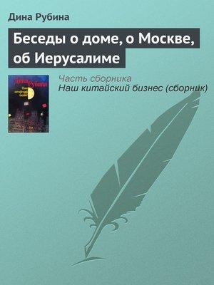 cover image of Беседы о доме, о Москве, об Иерусалиме